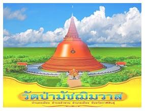 ขอเชิญร่วมเป็นเจ้าภาพทอดกฐินสามัคคี สมทบทุนสร้างพระมหาเจดีย์  ณ วัดป่ามัชฌิมาวาส