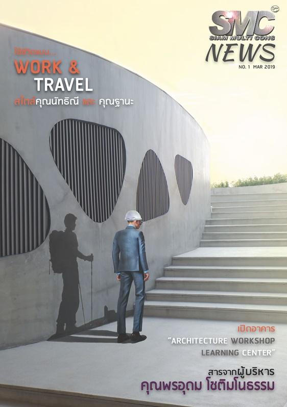 SMC NEWS No.1 MAR 2019 (วารสารองค์กร ฉบับที่ 1)