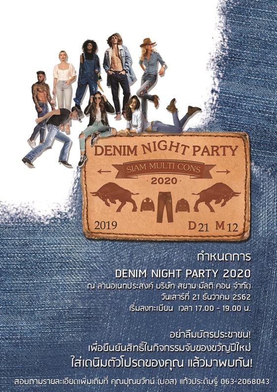 DENIM NIGHT PARTY 2020 !