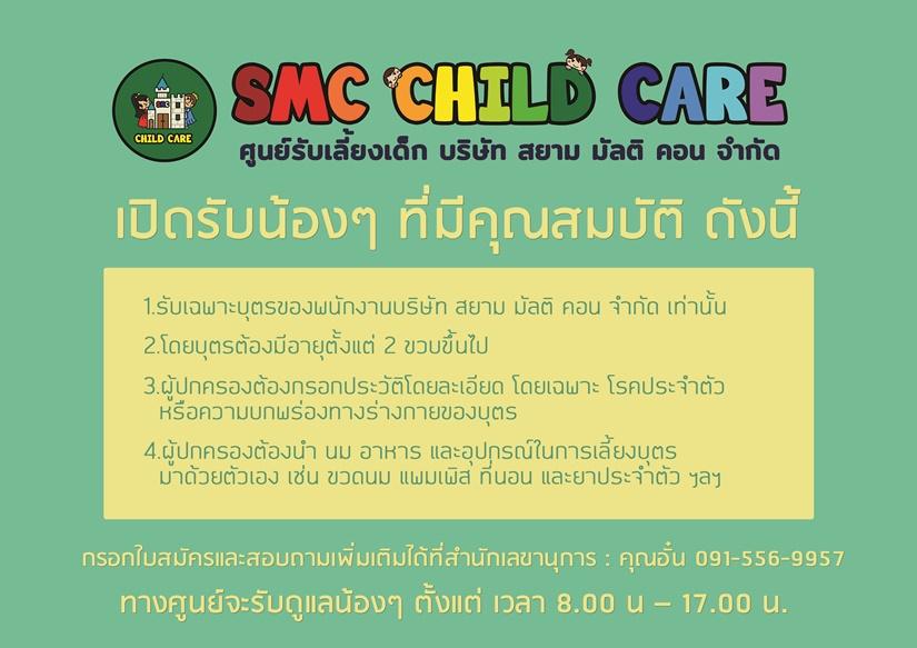 ประกาศ!! SMC CHILD CARE เปิดรับน้องๆ แล้วค่ะ