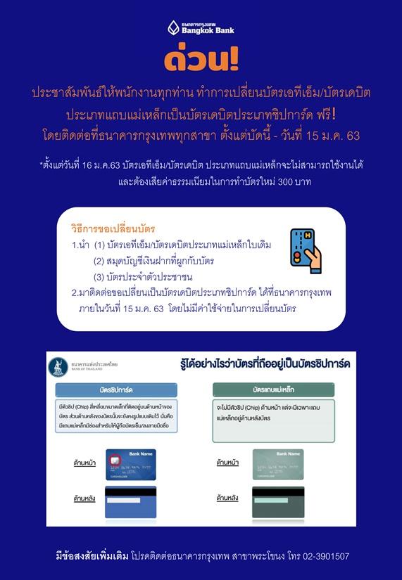 SMC Weekly news: ประชาสัมพันธ์เรื่องการเปลี่ยนบัตรเอทีเอ็ม/บัตรเดบิต