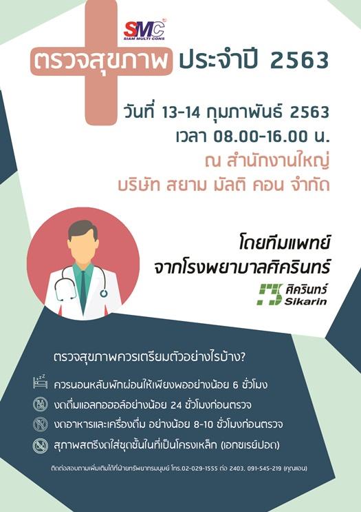 กำหนดการตรวจสุขภาพประจำปี 2563